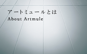About Artmule アートミュールとは